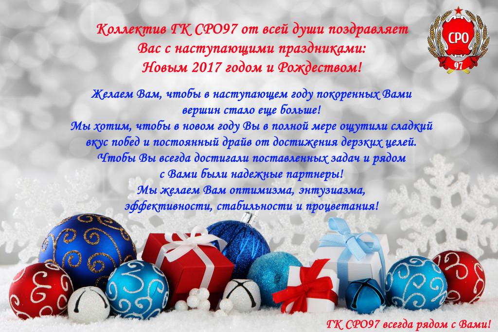s-novim-2017-godom-sro97