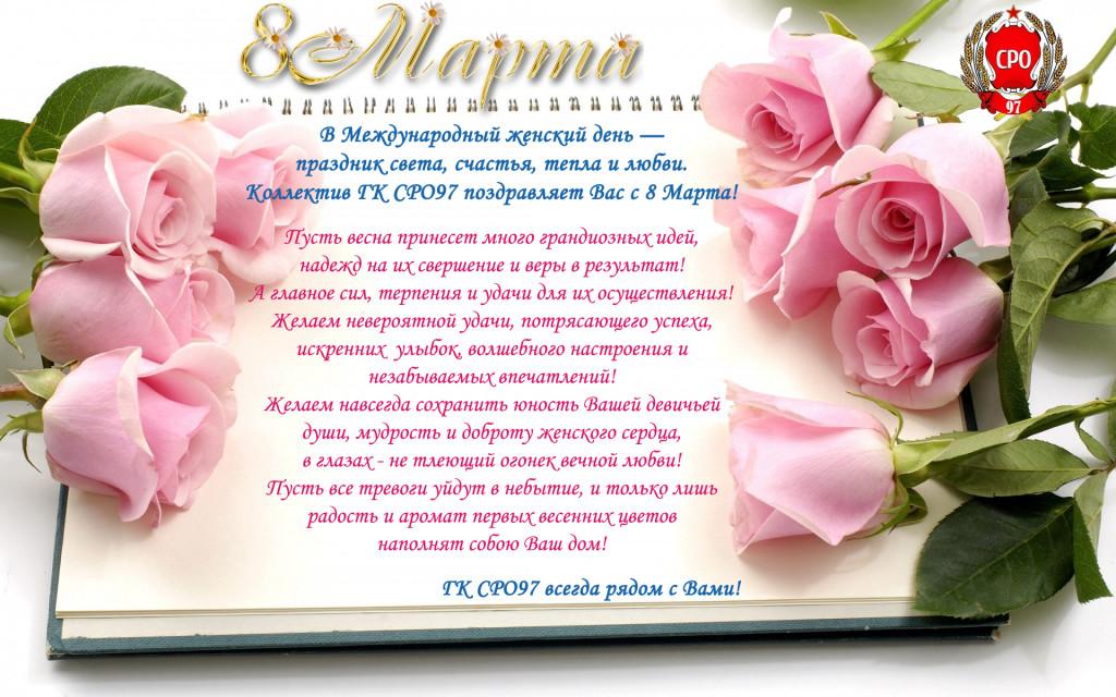 S 8 Marta Lyubimyh klientov